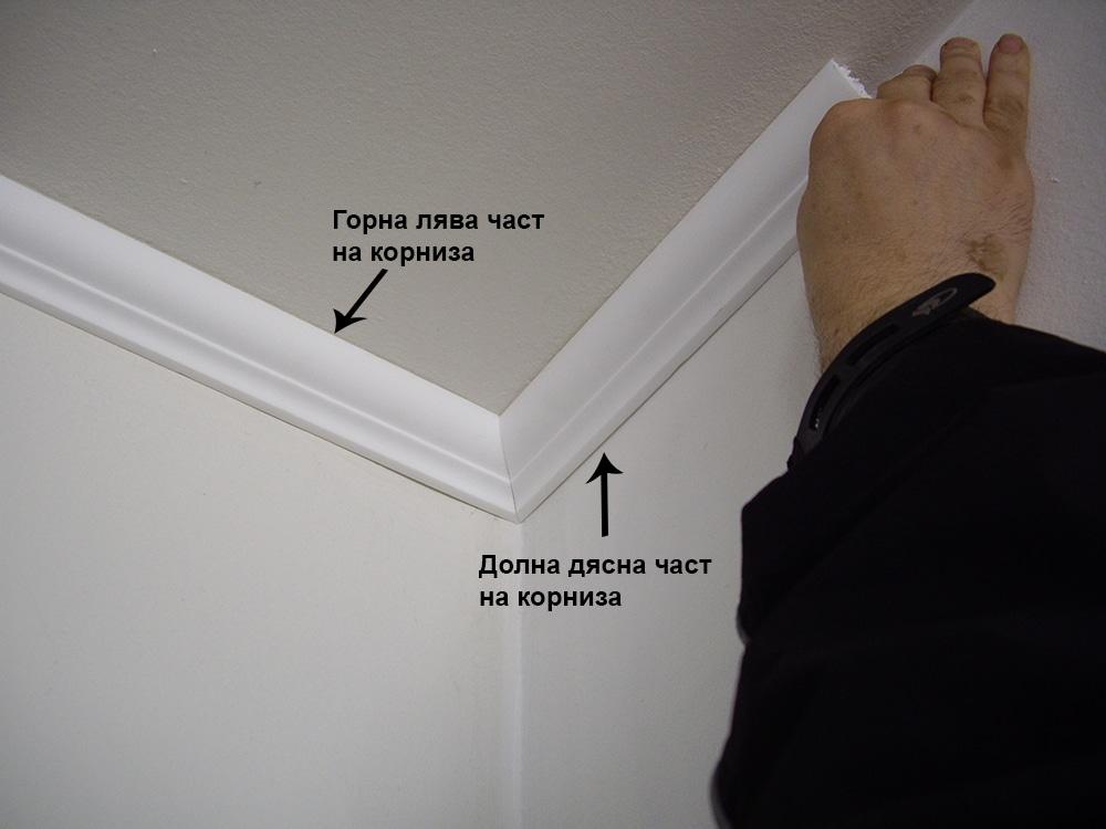 Проверка вътрешен ъгъл на тавана
